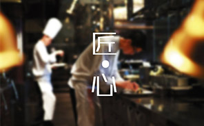 """呼吁""""工匠精神""""追求烹饪极致"""