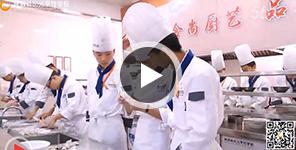 <b>陕西新纪元厨师学校宣传片</b>