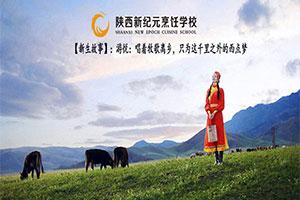 【新生故事】游悦:唱着牧歌离乡,只为这千里