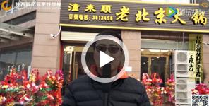 <b>新纪元学校成功学子:杨安镇自主创业</b>