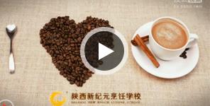 <b>学咖啡学西点陕西新纪元西点学校</b>