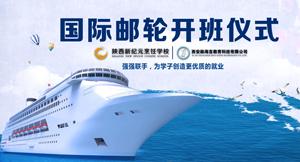 <b>陕西新纪元烹饪学校国际邮轮定向班隆重开班</b>