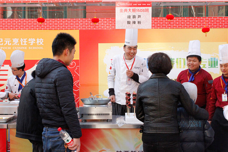 <b>这个元宵节,来陕西新纪元烹饪学校逛吃逛吃</b>