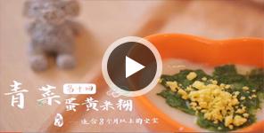 <b>青菜蛋黄米糊</b>