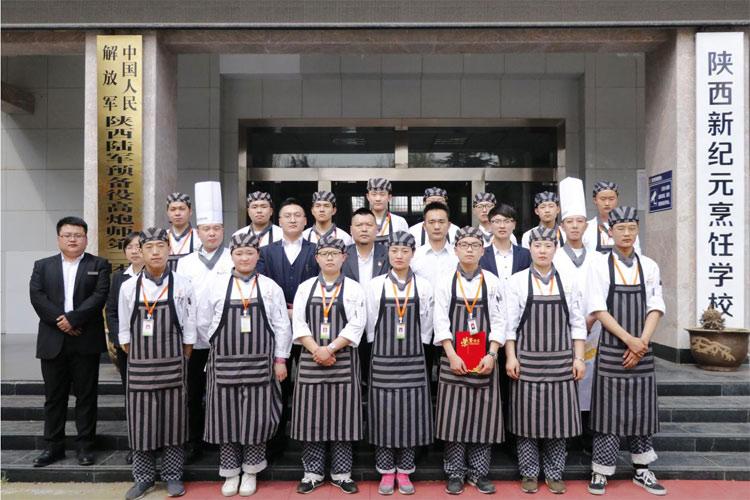 <b>新征程起航 陕西新纪元烹饪学校开班典礼隆重举行</b>