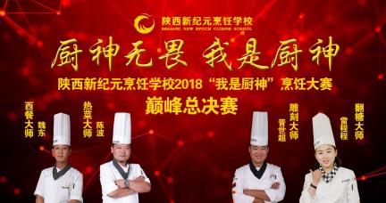 """<b>""""我是厨神""""烹饪大赛总决赛成功举办!!!</b>"""