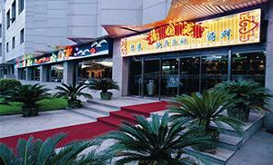 <b>【校企合作】北京南国苑餐饮管理有限公司</b>