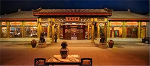 <b>【校企合作】盛世那家(北京)餐饮管理有限责任公司</b>