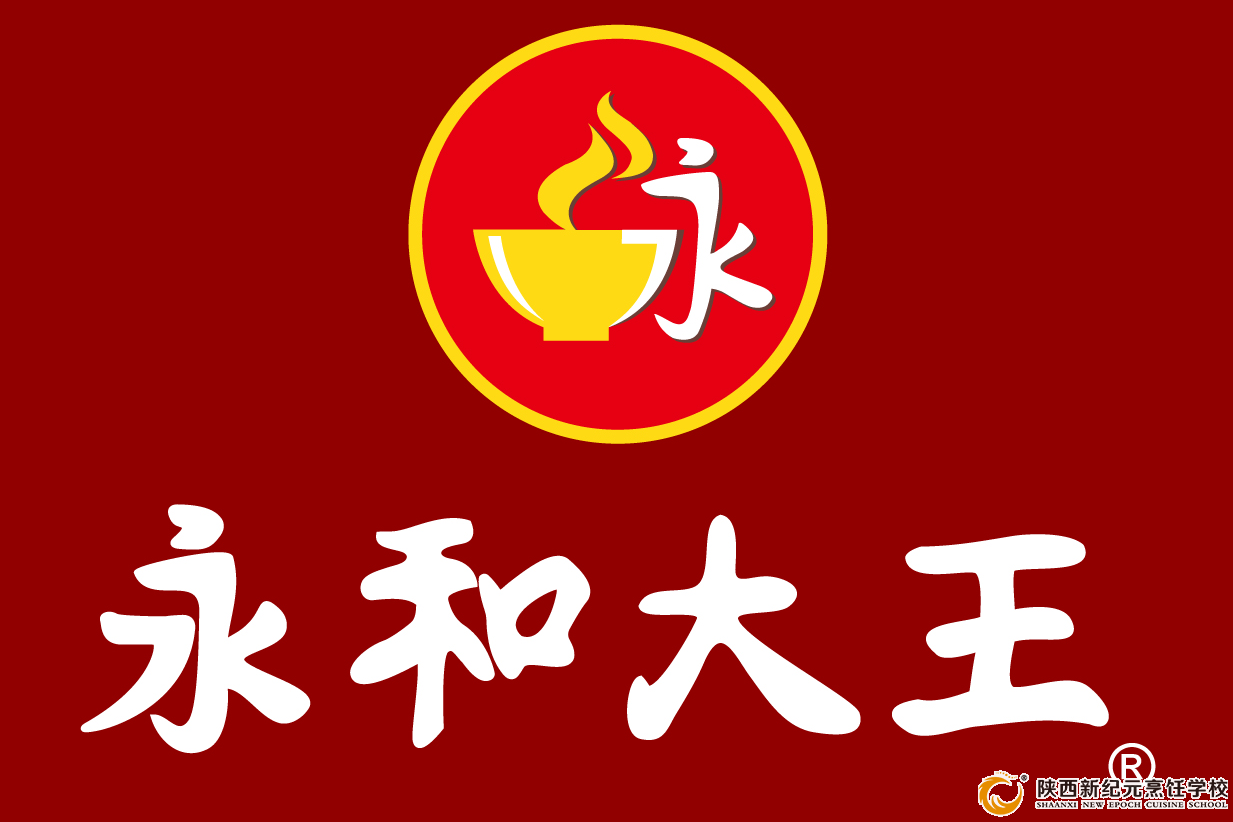 <b>【校企合作】北京永和大王餐饮有限公司</b>