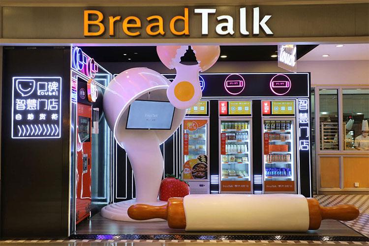 <b>【校企合作】BreadTalk</b>