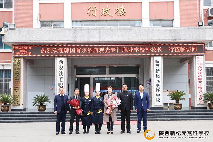 韩国访问团来我校交流学习_陕西新纪元烹饪学校