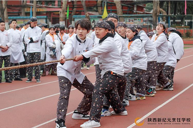 学生冬季拔河比赛_陕西新纪元烹饪学校