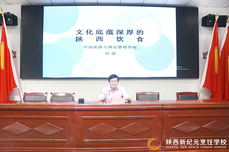 客座教授刘强来校授课交流_陕西新纪元烹饪学校
