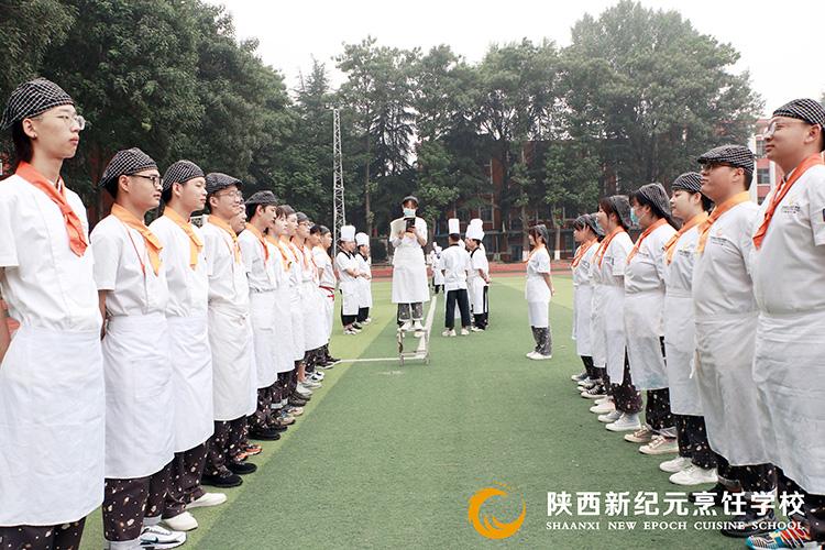 新纪元 晨训_陕西新纪元烹饪学校