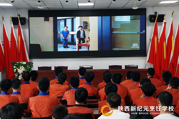 学生拓展训练看电影_陕西新纪元烹饪学校