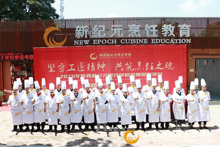 教师职称评定_陕西新纪元烹饪学校