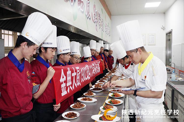 班级对抗赛_陕西新纪元烹饪学校