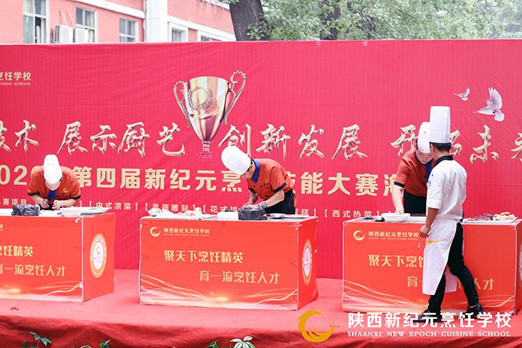 第四届新纪元大赛_陕西新纪元烹饪学校