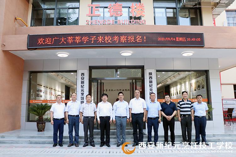 西安市委常委杨广亭来校考察_陕西新纪元烹饪学校