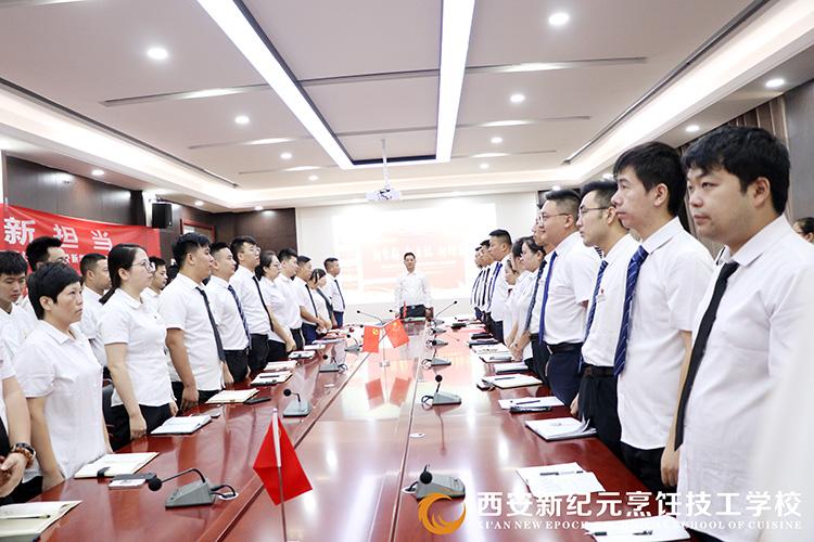 新学期部署大会_陕西新纪元烹饪学校