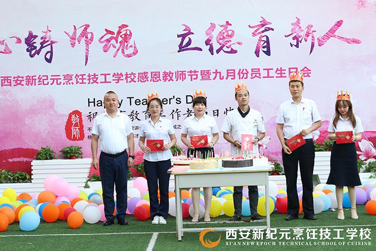 教师节和员工生日会_陕西新纪元烹饪学校