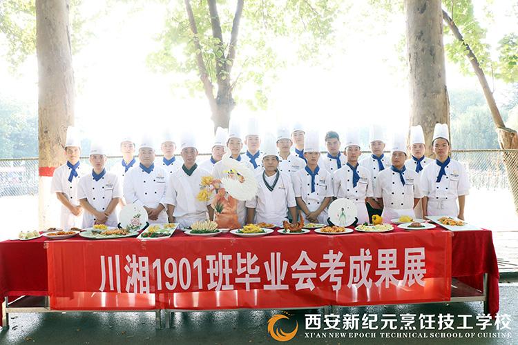 毕业会考_陕西新纪元烹饪学校
