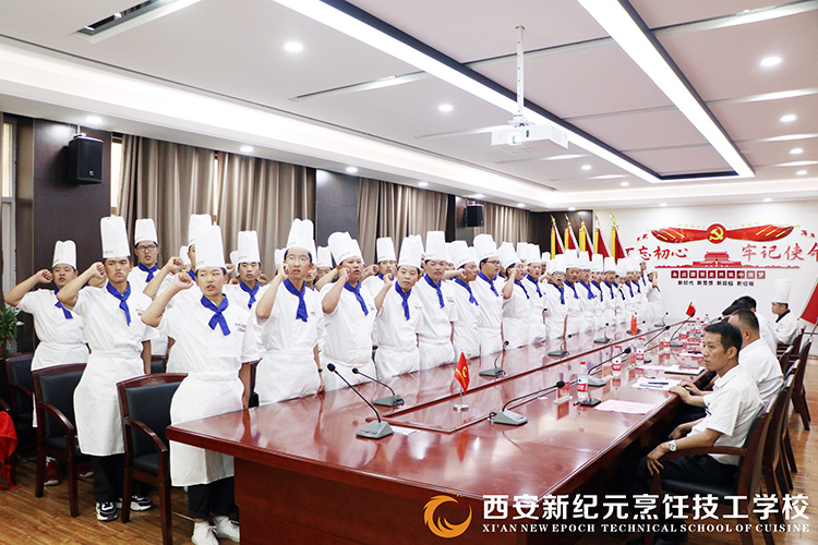 开班典礼_陕西新纪元烹饪学校