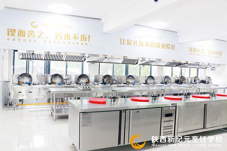 中烹教学环境_陕西新纪元烹饪学校