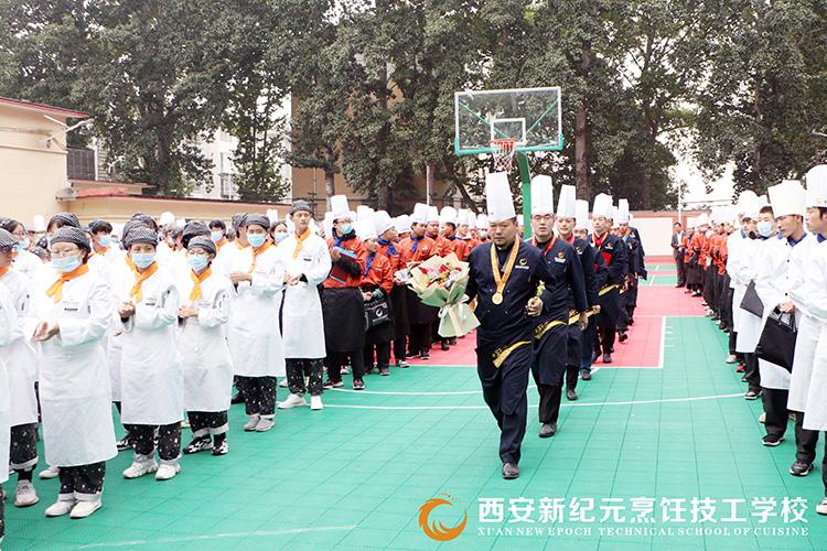 升国旗和获奖欢迎仪式_陕西新纪元烹饪学校