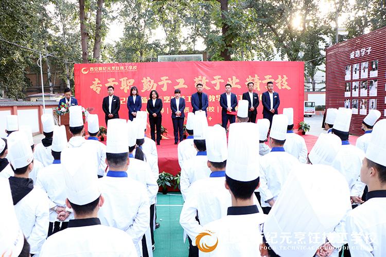 升国旗和百日工程闭幕_陕西新纪元烹饪学校