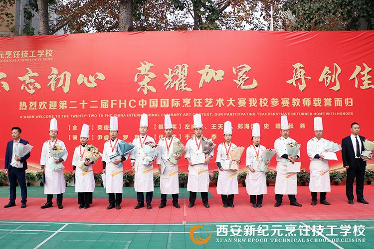 升国旗和表彰仪式_西安新纪元烹饪技工学校