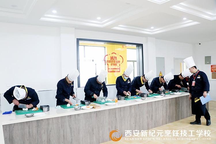 师资评定基本功_西安新纪元烹饪技工学校