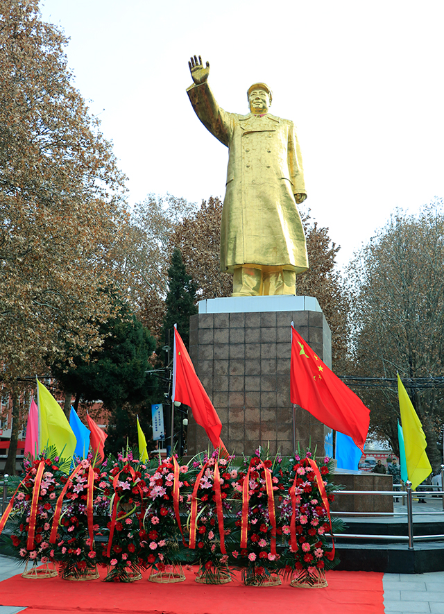 纪念毛泽东123岁诞辰