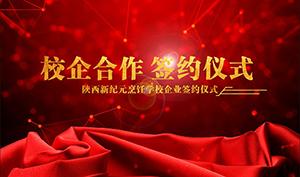 <b>陕西新纪元烹饪学校:校企合作签约仪式隆重举行</b>