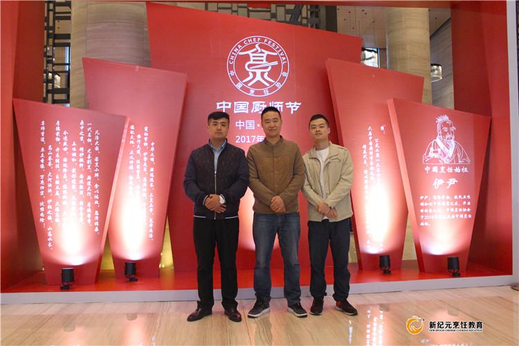 第三届中国厨师大赛