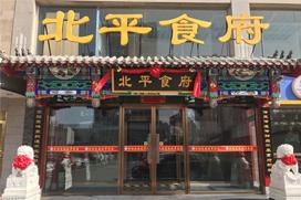 <b>【校企合作】北京北平食府餐饮管理有限公司招聘启事</b>