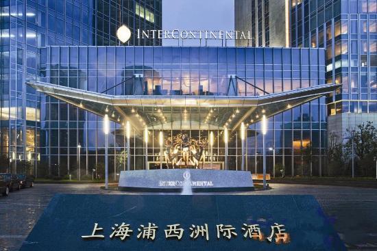 <b>【校企合作】上海浦西洲际酒店</b>