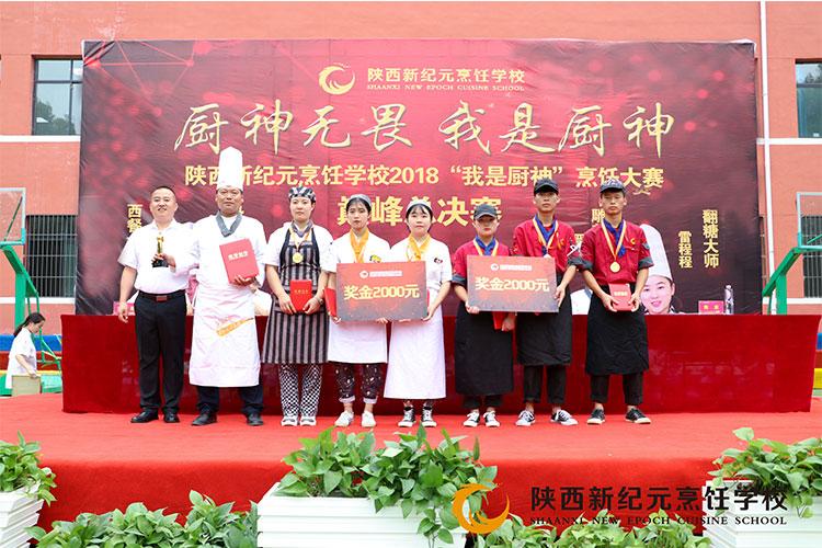 """""""我是厨神""""烹饪大赛总决赛_陕西新纪元烹饪学校"""