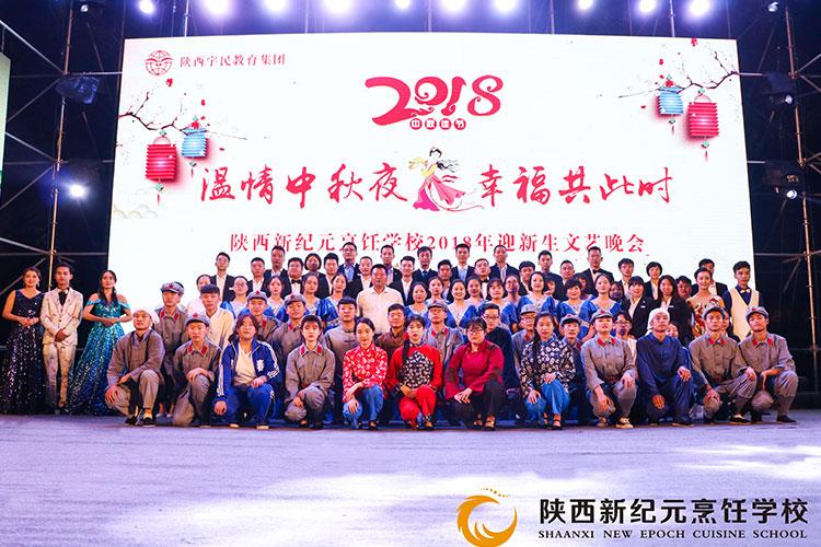 <b>2018陕西新纪元烹饪学校迎新晚会隆重举办</b>