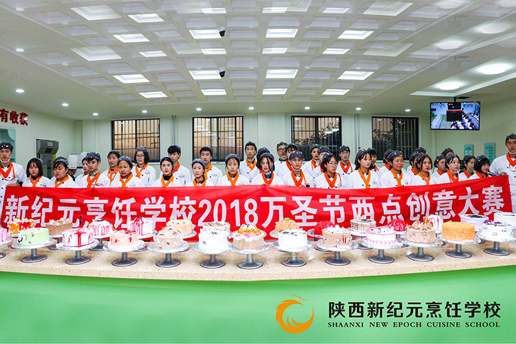 万圣节主题蛋糕创意大赛_陕西新纪元烹饪学校