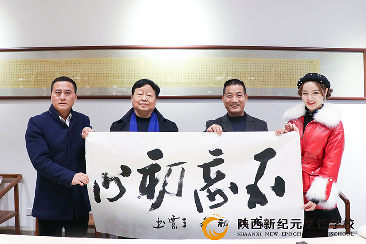 王西京一行来校参观_陕西新纪元烹饪学校