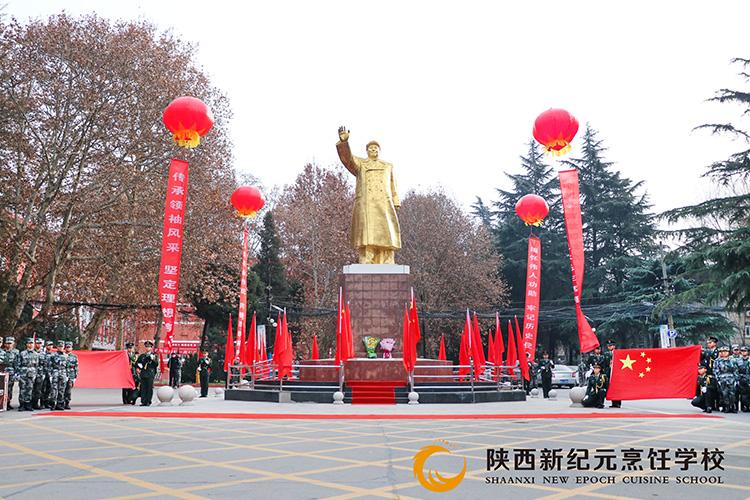 纪念毛主席诞辰125周年_陕西新纪元烹饪学校