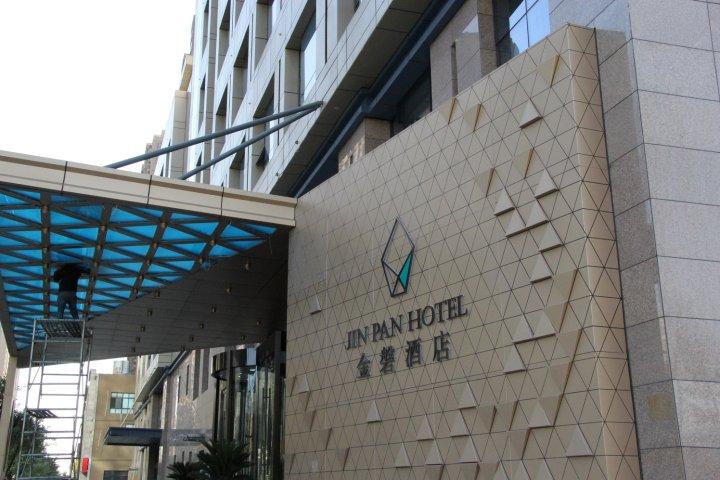 <b>【校企合作】西安金磐酒店</b>