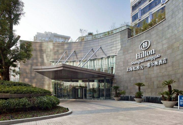 <b>【校企合作】上海虹桥元一希尔顿酒店</b>