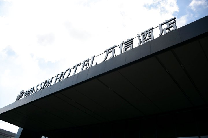 <b>【校企合作】上海浦东主题乐园万信酒店</b>