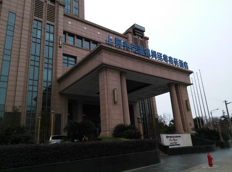 <b>【校企合作】上海兴荣温德姆至尊豪廷酒店</b>