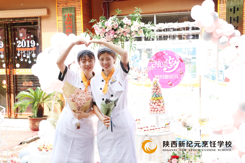 2019浪漫七夕节 _陕西新纪元烹饪学校