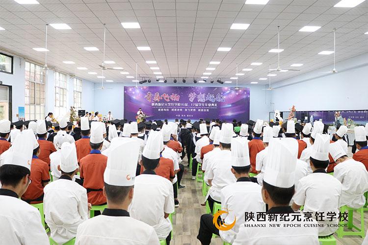 2019毕业典礼 _陕西新纪元烹饪学校