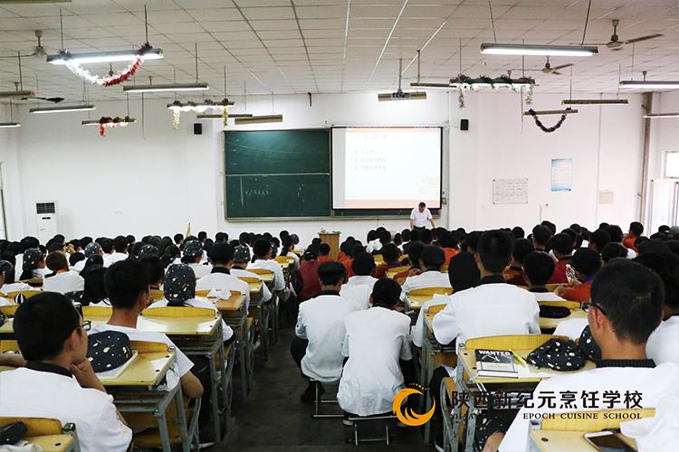 新生开学第一课_陕西新纪元烹饪学校