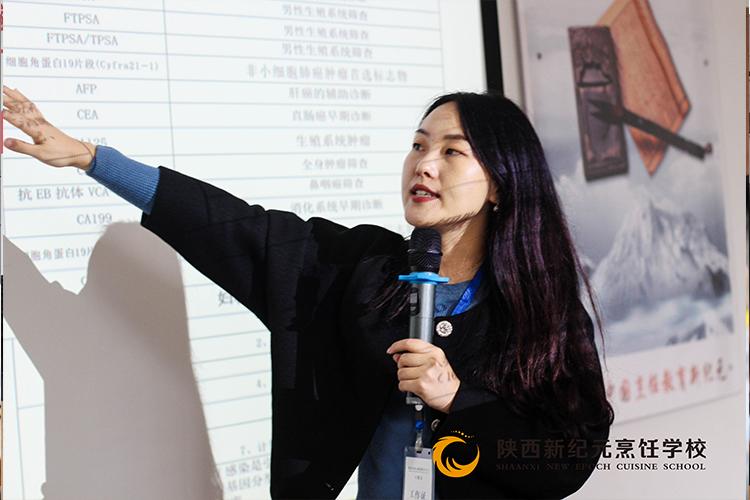 健康安全知识讲座_陕西新纪元烹饪学校